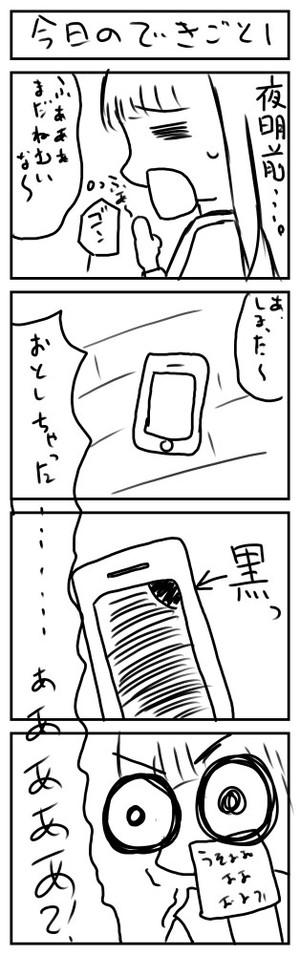 Rakugaki006