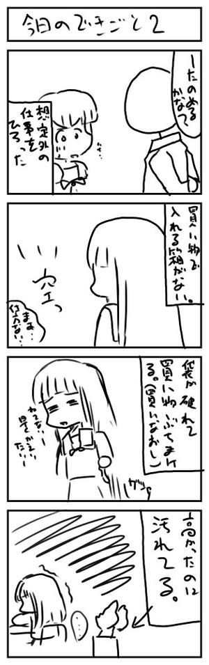 Rakugaki006b