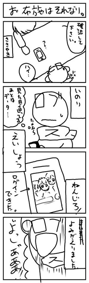 Rakugaki006c
