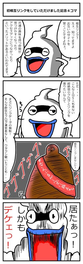 4koma011_2